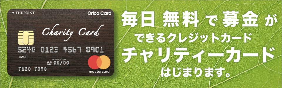 一般社団法人CSR協会:Charity Card運営事務局